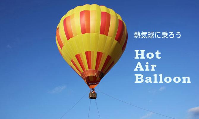 北海道ニセコで熱気球に乗ろう 北海道ライオンアドベンチャー